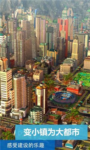 模拟城市我是市长无限资源版下载