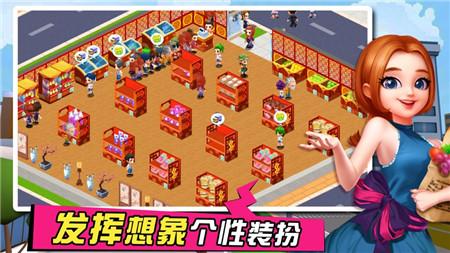 梦想超市游戏下载