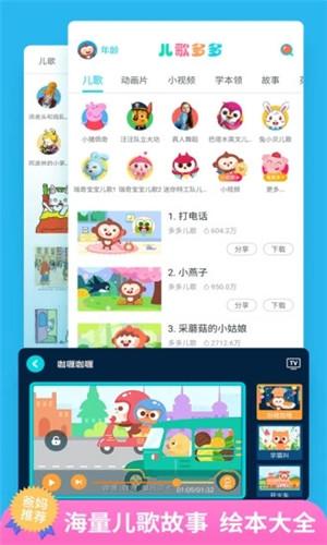 儿歌多多app官方下载