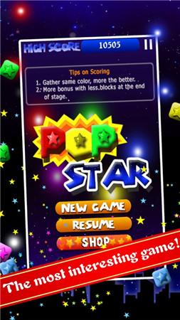 PopStar!消灭星星下载