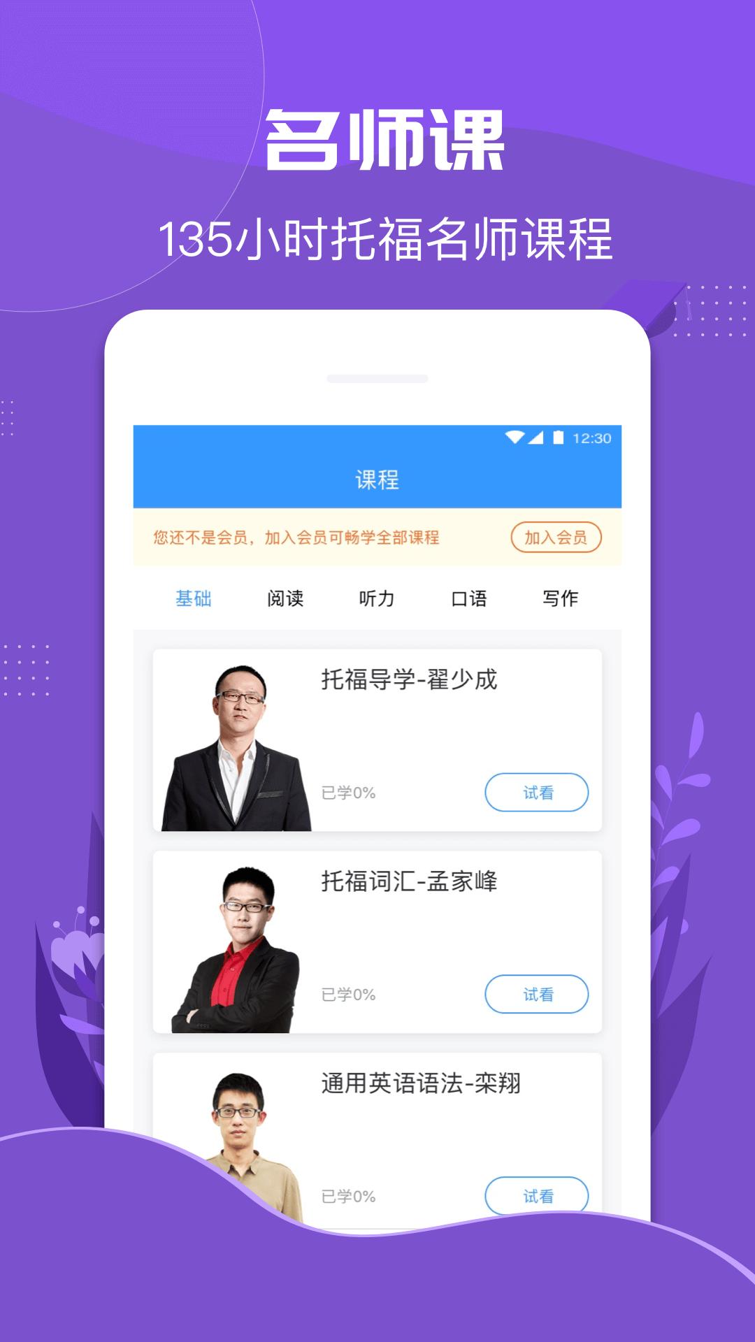 智课斩托福app下载