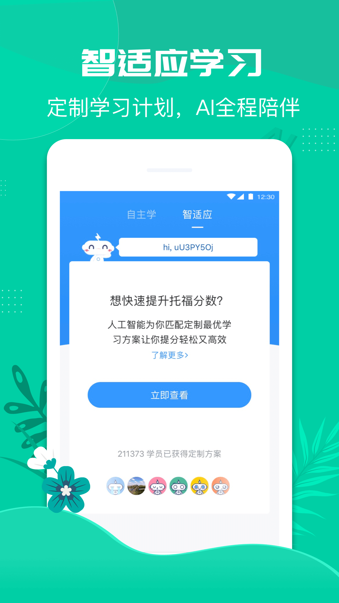 智课斩托福安卓版