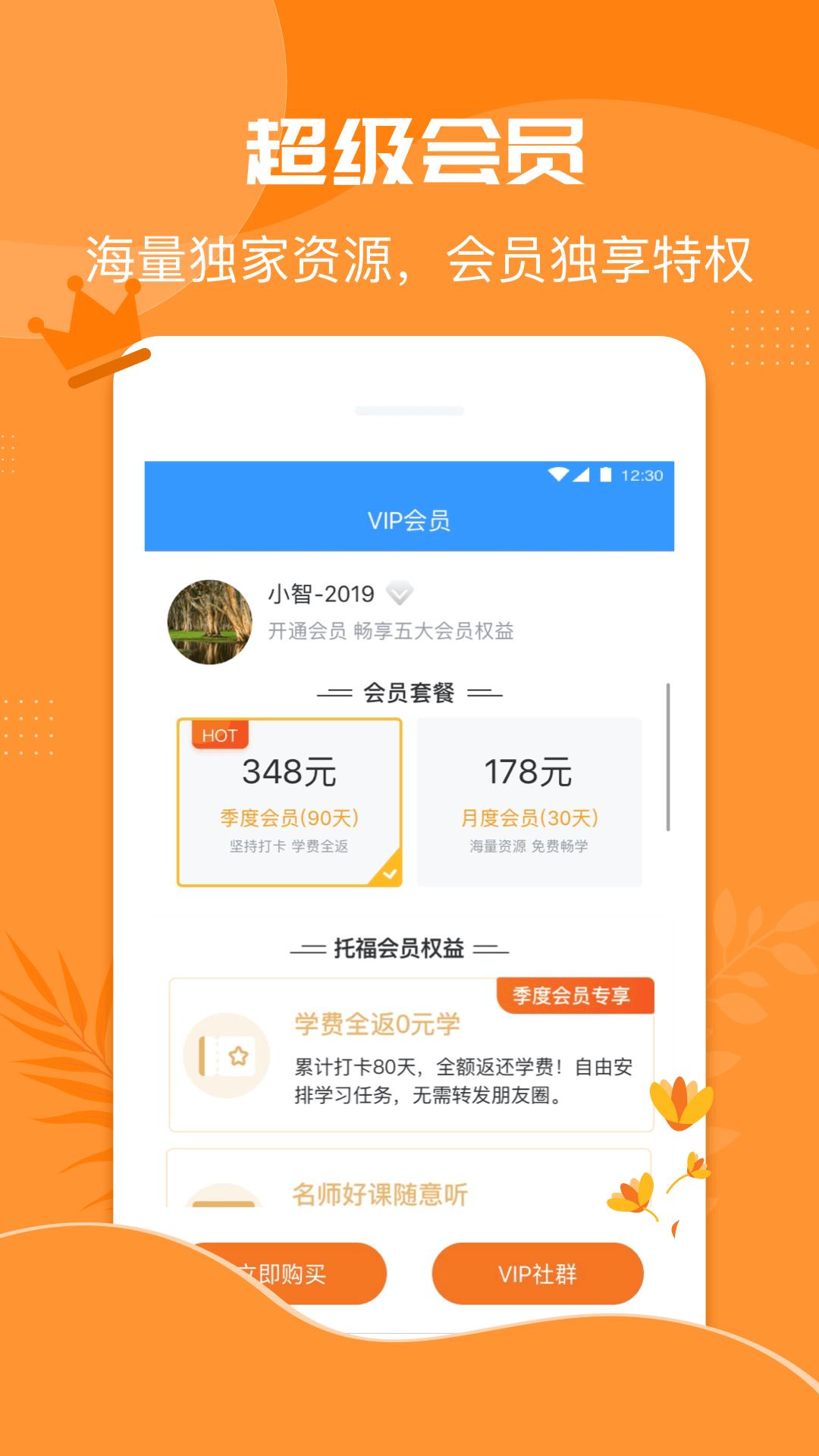 智课斩托福app