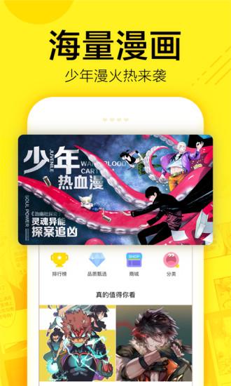 禁漫天堂app