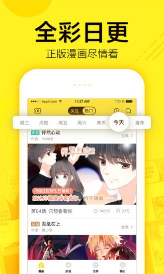 禁漫天堂app下载