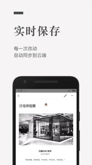 石墨文档官方软件下载