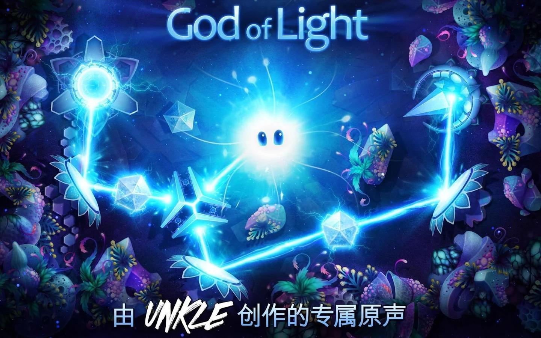光明之神截图1