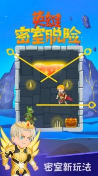 英雄密室脱险游戏下载