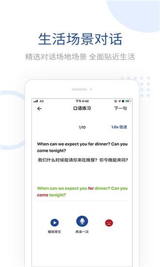 全民讲外语最新安卓版下载