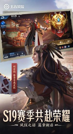 安卓王者荣耀下载app