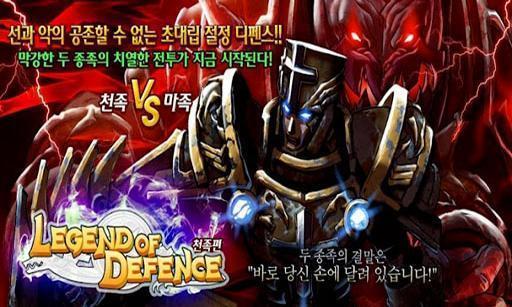 天族 Legend of Defence截图1