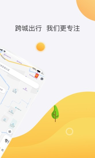 徒行顺风车app下载