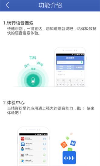 讯飞语音+下载安装