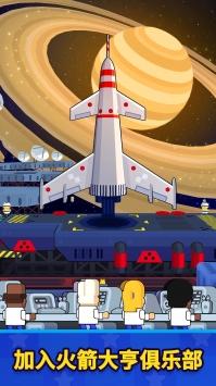 太空工厂大亨破解版下载