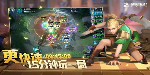 战歌竞技场2安卓下载