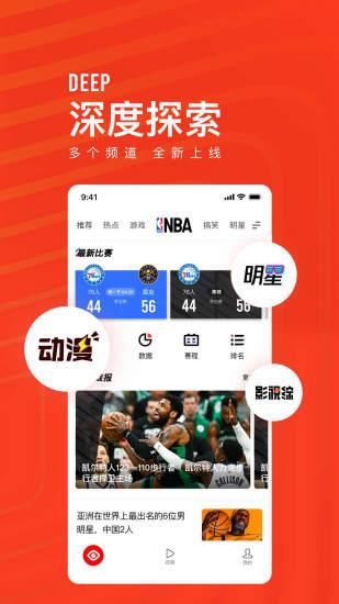 新闻简报app下载