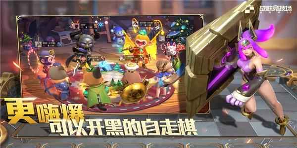 战歌竞技场2最新版
