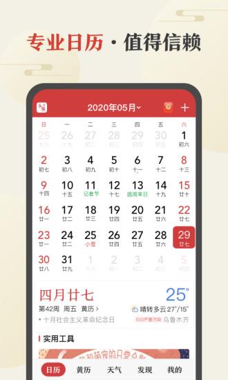 手机中华万年历旧版2016