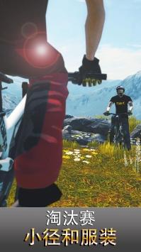 越野单车释放2最新版