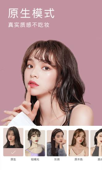 Beautycam美颜相机官方版
