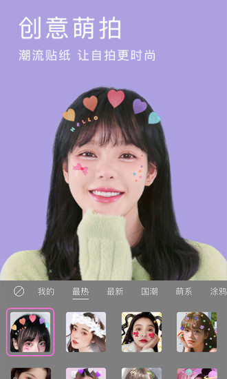 Beautycam下载