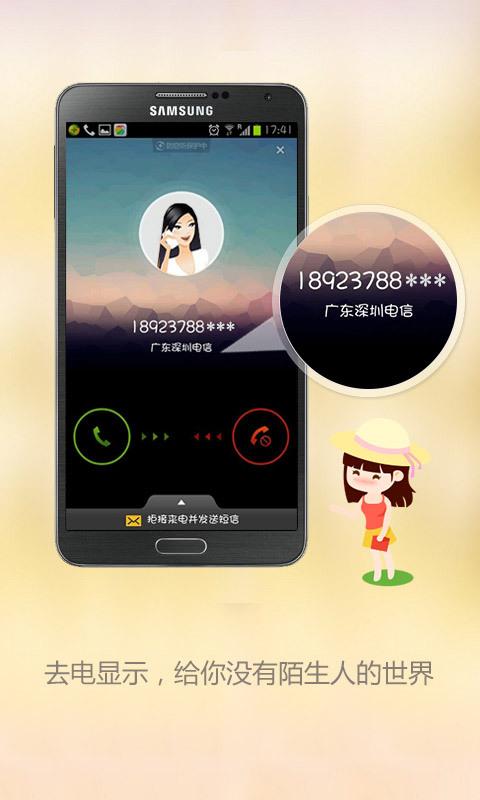 3G电话截图4