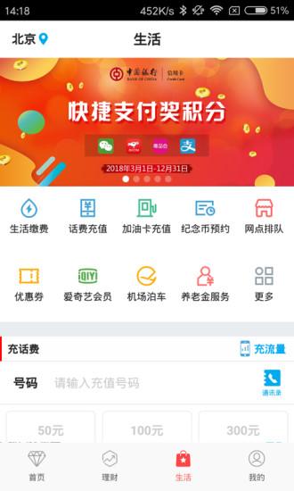中国银行手机银行官方免费下载