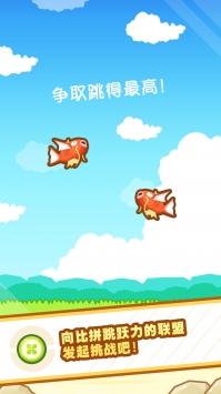 跳跃吧鲤鱼王中文版