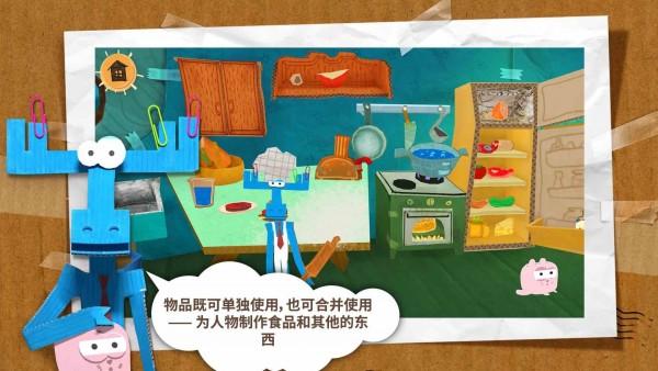 纸星历险记中文版