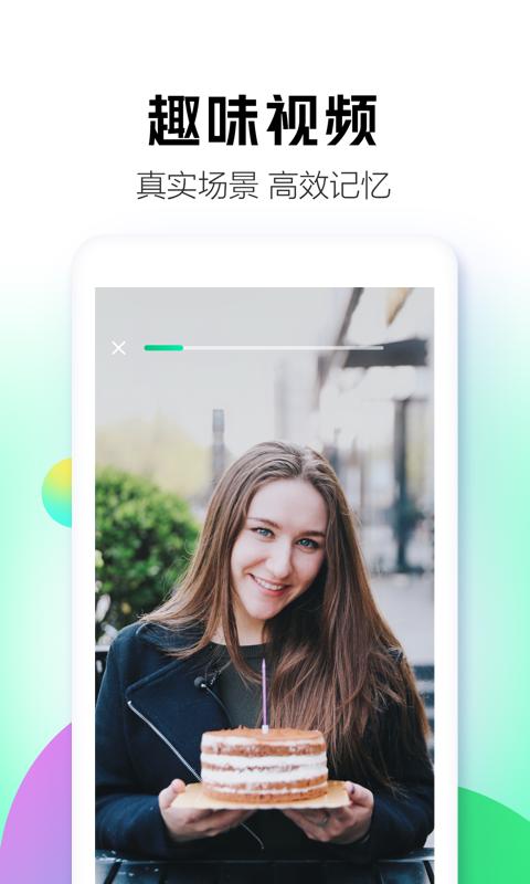 开言简单学app
