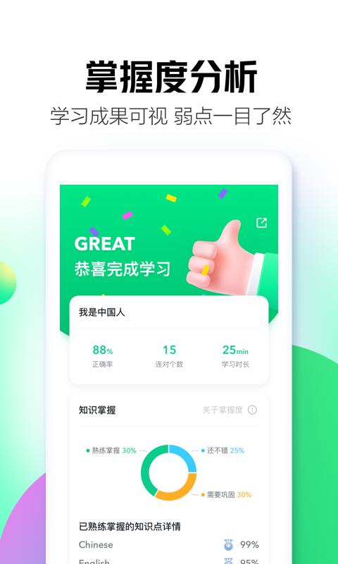 开言简单学app下载