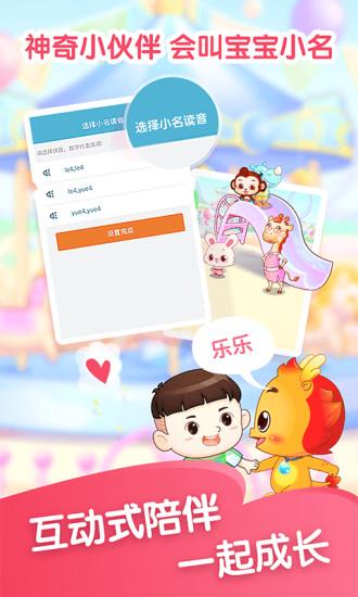 小伴龙app下载