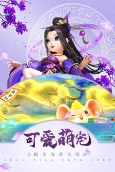 梦幻天竺游戏下载