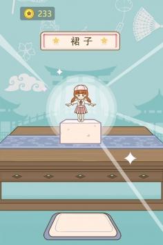 豆腐公主游戏下载