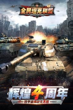 全民坦克联盟游戏下载