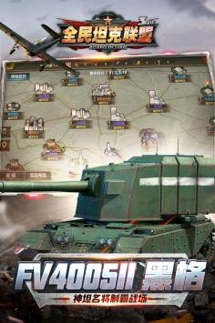 全民坦克联盟安卓版