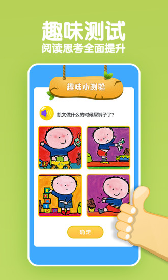 KaDa故事破解版app