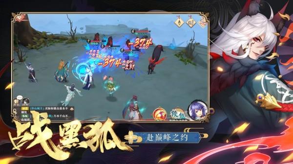 妖灵起源游戏