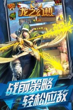 龙之幻想安卓版