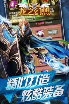 龙之幻想游戏下载