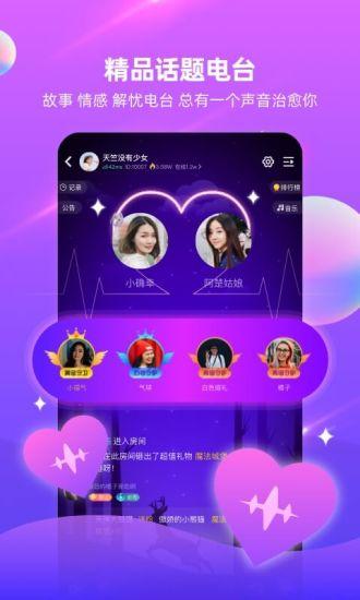 拉拉语音app下载