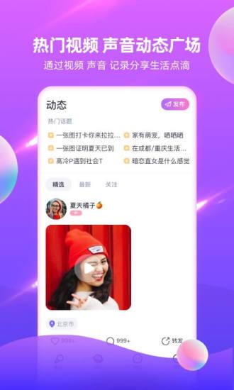拉拉语音app