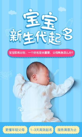 宝宝起名免费软件下载