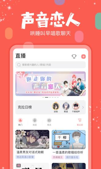 克拉克拉app