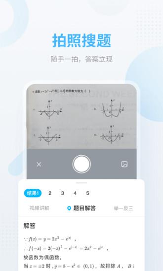 作业帮直播课app下载