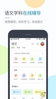 沪教学习手机版下载