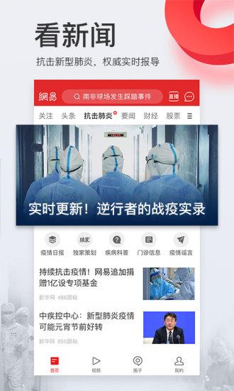 网易新闻精编版