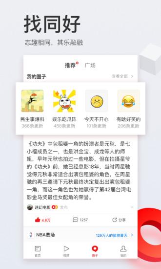 网易新闻精编版下载