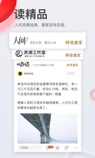 网易新闻精编版安卓版