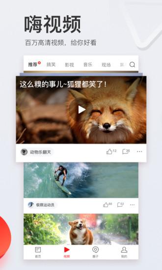 网易新闻精编版app